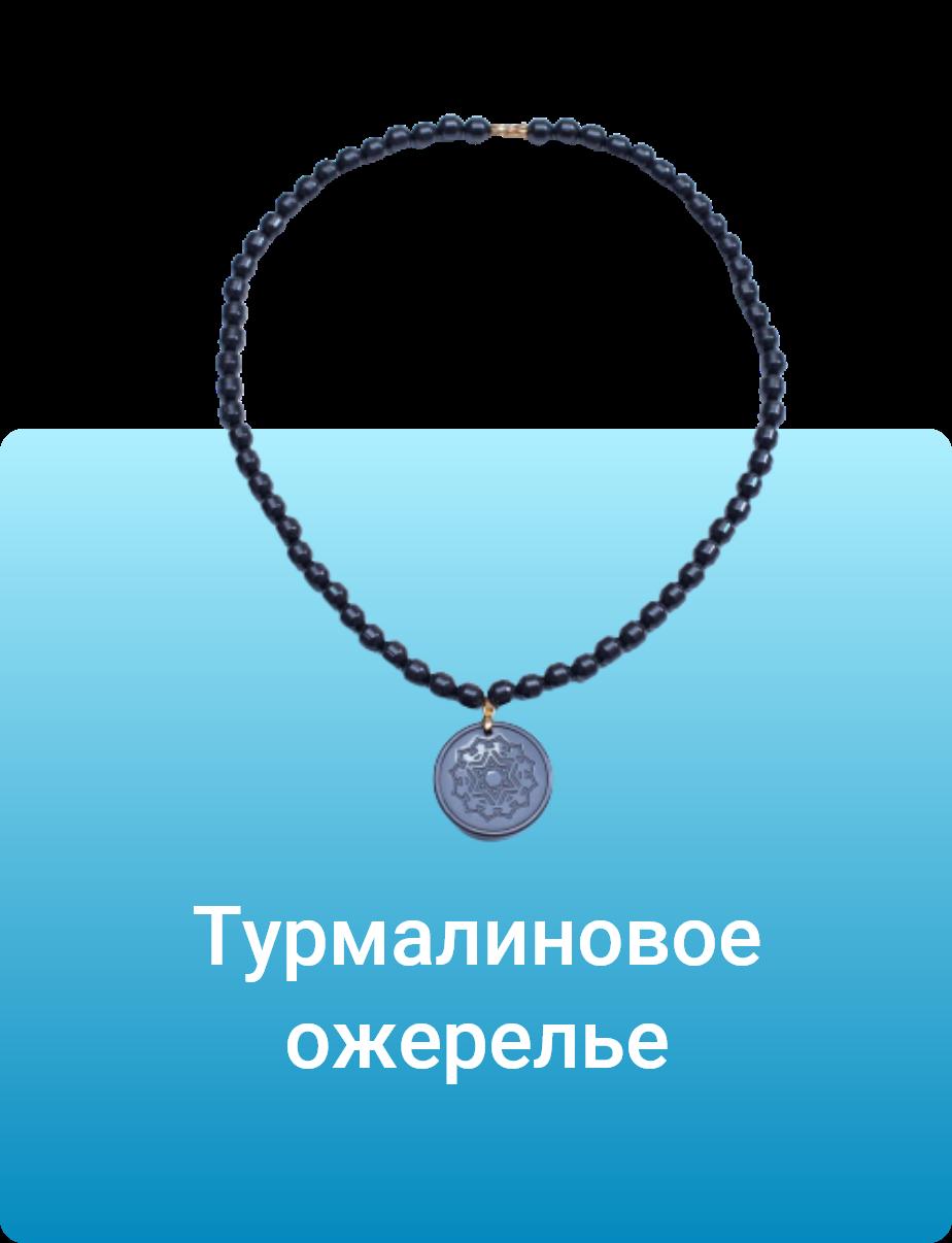 Турмалиновое ожерелье Relax-Market