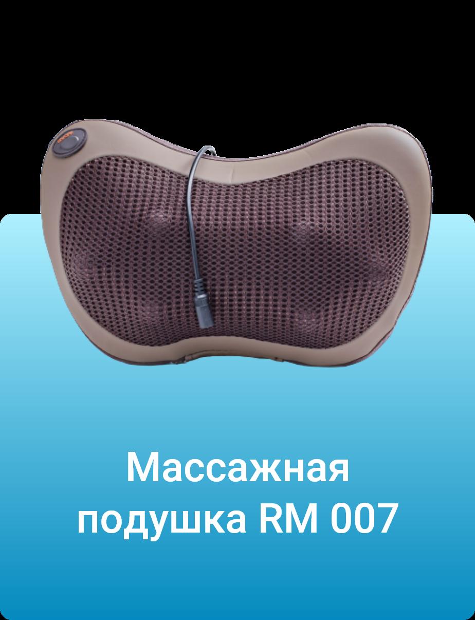 Массажная подушка Relax-Market