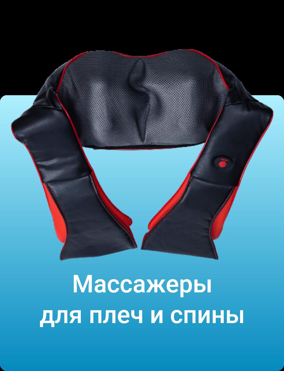 Массажеры для плеч и спины Relax-Market